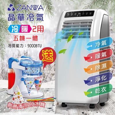 【ZANWA晶華★加碼送電動刨冰機★】冷暖清淨除溼10000BTU移動式冷氣ZW-1260CH (4.7折)
