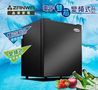 【ZANWA】晶華電子雙核芯變頻式冰箱/冷藏箱/小冰箱/紅酒櫃(ZW-46SB) (5.1折)