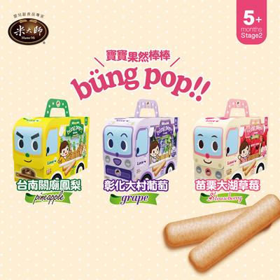 【米大師】寶寶果然棒棒產地直送系列3款任選-寶寶米餅 (6.3折)