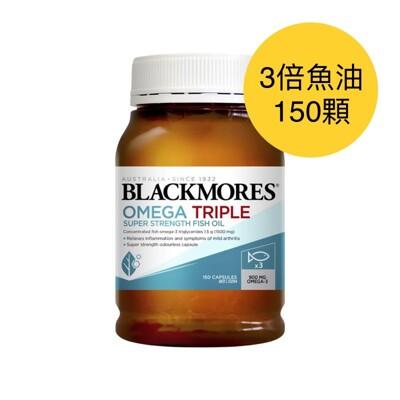 特大瓶【澳佳寶Blackmores】三倍濃縮魚油膠囊150顆(澳洲空運來台)