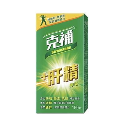 克補 完整維他命B群+肝精150顆(給加班/應酬族 幫助增強體力) (9折)
