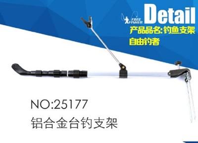 新款1.5米砲台支架不銹鋼魚桿架漁具釣魚釣箱垂釣桿架架竿 (7.2折)