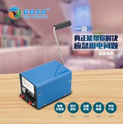 戶外便攜旅遊野外停電應急大功率手搖發電機usb 手機充電器diy (9.3折)