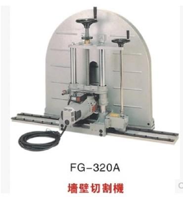 飛高320A鋼筋混凝土牆面切割機(牆壁切割機,切牆機)手動款 (9.2折)