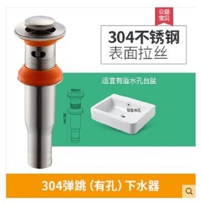 304不銹鋼面盆下水器彈跳洗臉盆去水器台盆洗手池下水管排水配件 (8折)