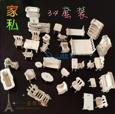 正品木製3d立體拼圖益智diy過家家迷你家具擺設家私套裝模型玩具 (5.2折)