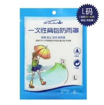透明旅行雙肩包防雨罩戶外登山包防水套兒童書包男女背包防水罩 (6折)