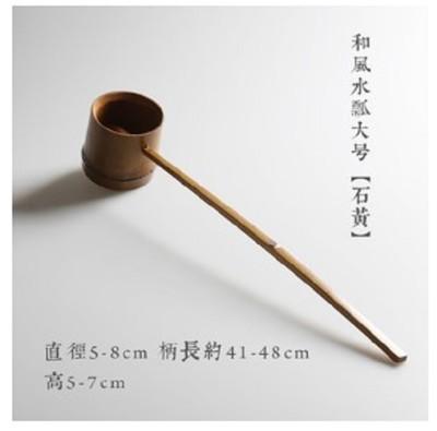 日式水勺茶道水勺日本茶道舀水水瓢 (7.8折)