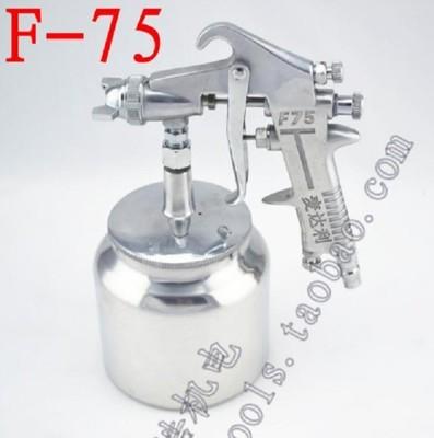 麥達利工具空壓機噴槍w-75s上下壺油漆噴漆槍精品f-75塗料 (8折)