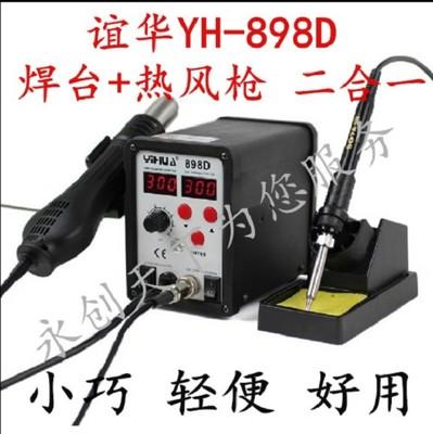 誼華YH-898D二合一數顯無鉛熱風颱拆焊台熱風槍拔焊台 (9.6折)