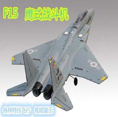F15鷹式遙控飛機大型固定翼飛機涵道戰鬥機仿真模型航模飛機玩具 (9折)