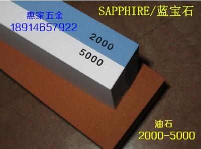 藍寶石油石磨石磨刀石刀磚日本砥石木工2000#-5000# 刨刀 (9.4折)