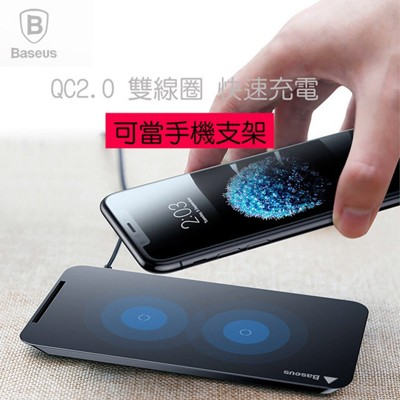 【BASEUS倍思】Qi雙線圈 Qi無線充電板/二合一手機支架 快速無線充電器(iPhone8/ix (2.3折)