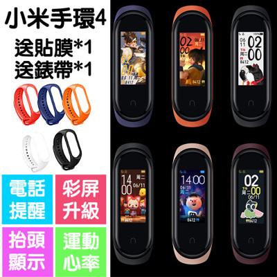 【送貼膜+錶帶】小米手環4 公司貨 米家四代智能運動手錶 免運費 (6.4折)