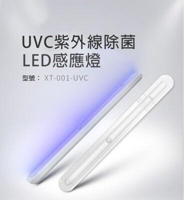 預購光淨感 無線款 UVC紫外線殺菌燈 紫外線消毒棒 LED感應人體感應 自動感應 (4折)