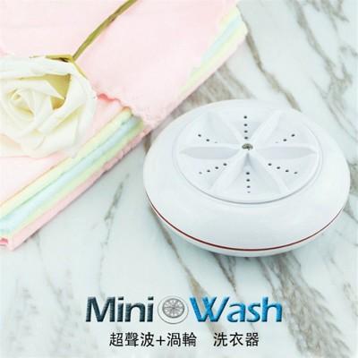 超聲波 渦輪洗衣機 攜帶式旅行洗衣器 正反面旋轉迷你洗衣機 USB洗衣機 (6折)