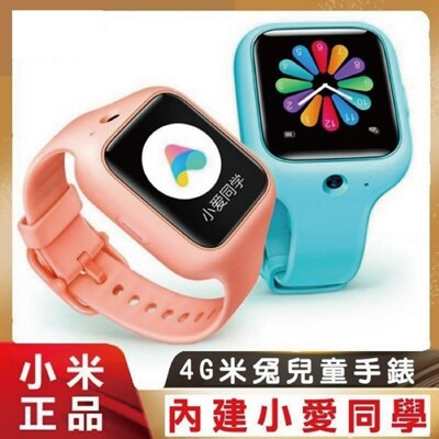 小米 米家米兔兒童電話手錶3 4G網路學生防水智慧手錶/可連AI音箱內置小愛 (6.2折)