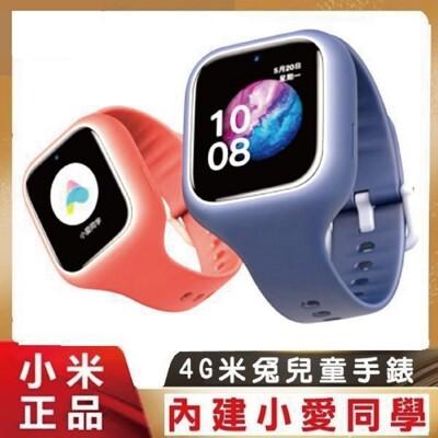 小米 米家米兔兒童電話手錶3C 4G網路學生防水智慧手錶/可連AI音箱內置小愛 (7折)