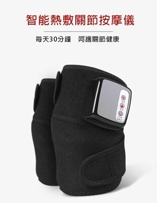 膝蓋按摩器熱敷震動 多功能充電發熱護膝關節/銀髮必備 (5.9折)
