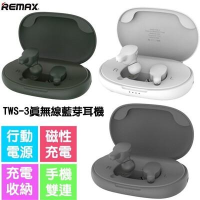 REMAX TWS-3 真無線藍牙耳機/可當行動電源 (5.9折)