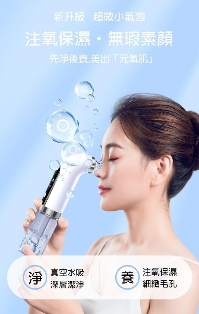 注水小氣泡清潔儀 電動臉部清潔去粉刺毛孔吸黑頭 臉部清潔機 去粉刺機