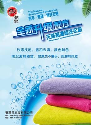 御管家天然超濃縮洗衣紙10片裝 (4.2折)