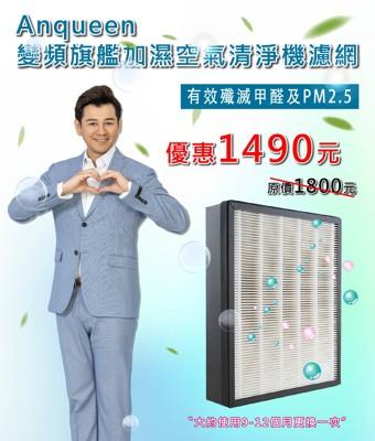 anqueen變頻旗艦加濕空氣清淨機 aq-r350濾網 (8.3折)
