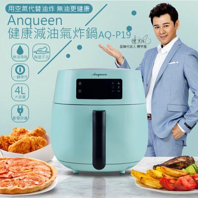 【預購】Anqueen安晴健康減油氣炸鍋AQ-P19,聰明料理好幫手! (品牌代言人 陳宇風) (8.3折)