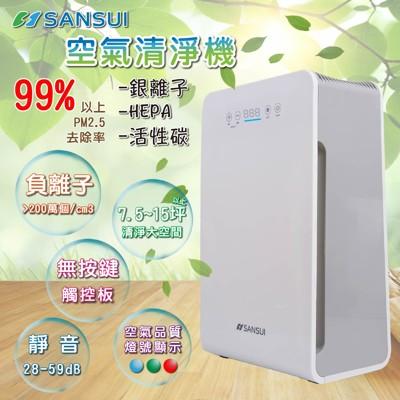 【下殺優惠】SANSUI負離子四重過濾空氣清淨機SAP-2258 +前置濾網*1 (4.6折)