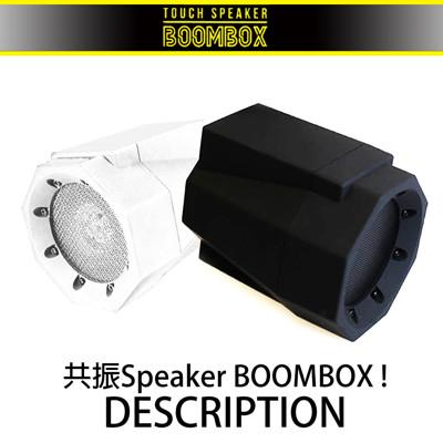 touch speaker boombox 手機 共振音箱 無線 喇叭 揚聲器 (7.1折)