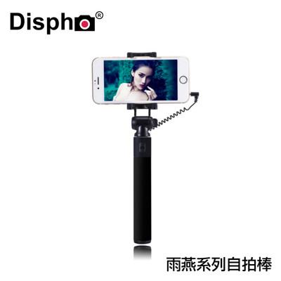 Dispho 雨燕系列 無線藍牙一體成型 自拍棒 (4.8折)