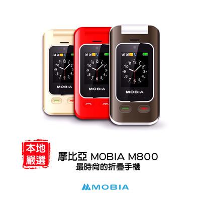 【Mobia 摩比亞】M800 折疊式 2.4吋雙螢幕 雙卡手機 - 贈手機保護套 (6折)