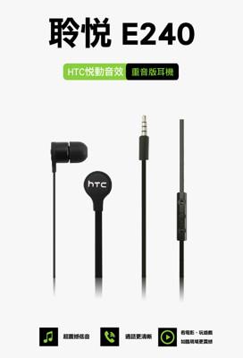 HTC 聆悅 E240 悅動音效 重音版耳機 (6.9折)
