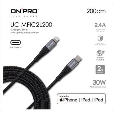 ONPRO UC-MFIC2L Type-C to Lightning快充30W傳輸線 - 2米 (10折)