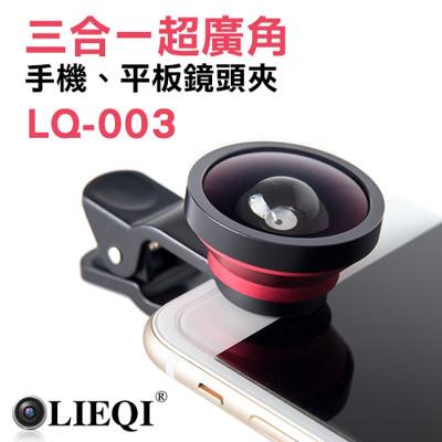 【LIEQI】LQ-003 0.4X 超廣角 魚眼 微距 手機鏡頭 鏡頭夾 (4.8折)