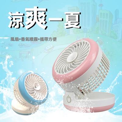 《MCK》USB噴霧型超靜音風扇 (5.7折)
