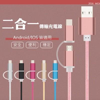 《MCK》二合一傳輸充電線Android/IOS通用 (1折)