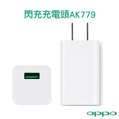 【OPPO】VOOC mini 新款 原廠閃充電源適配器 AK779 (盒裝) (6折)