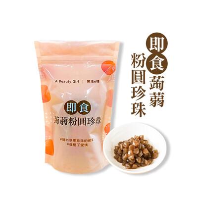 樂活e棧 即食蒟蒻粉圓珍珠(6包/袋) (7.4折)