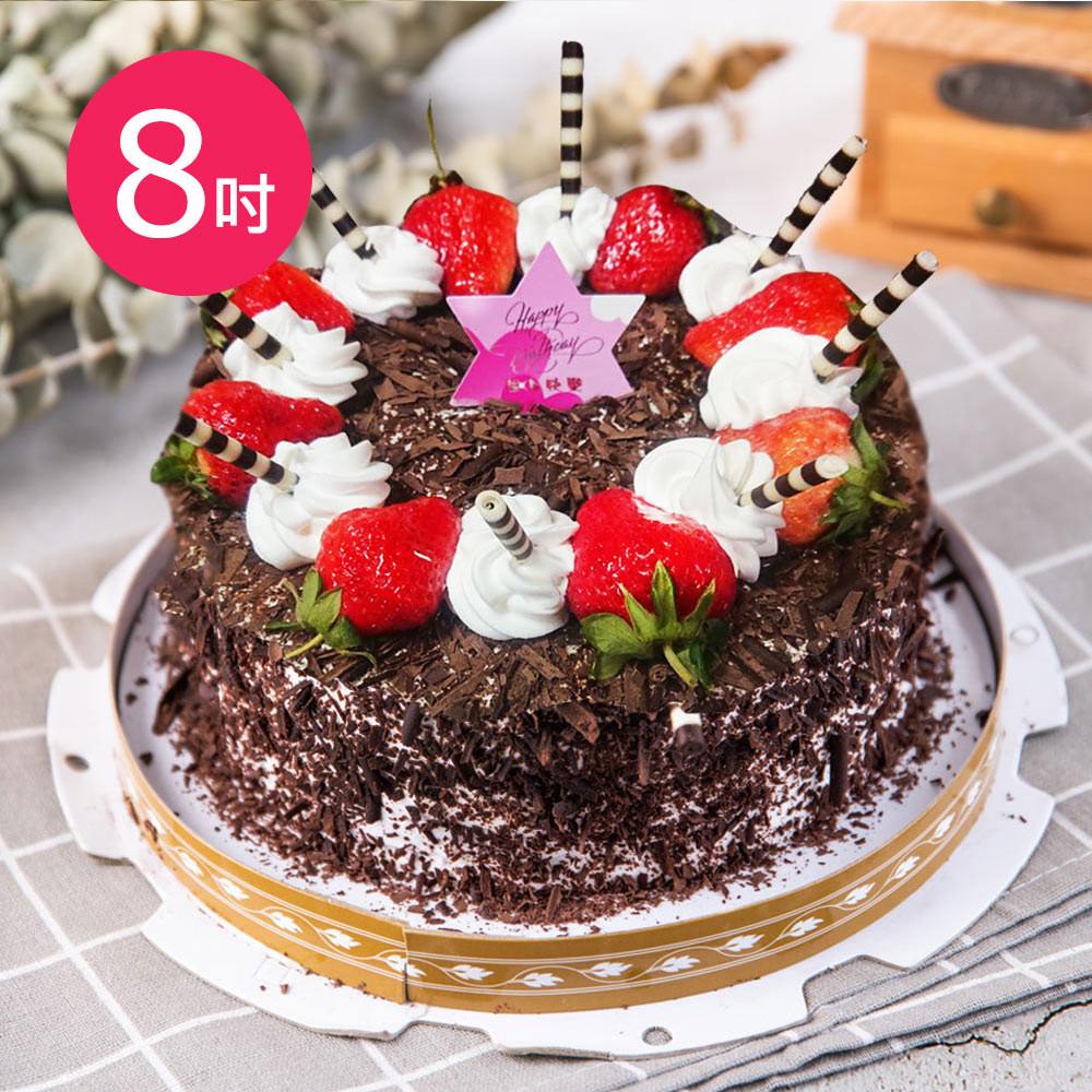 樂活e棧-生日快樂蛋糕-黑森林狂想曲蛋糕(8吋/顆)