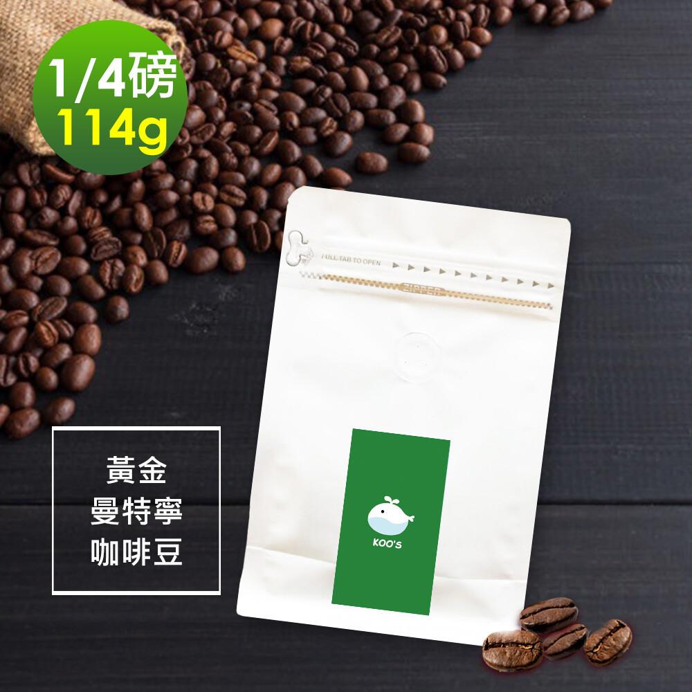 i3koos-質感單品豆系列-濃醇薰香-黃金曼特寧咖啡豆1袋(114g/袋)