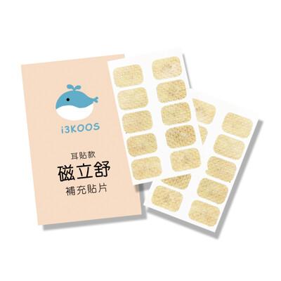 i3KOOS-MIT磁立舒-耳貼補充貼片(20枚/包) (3.6折)