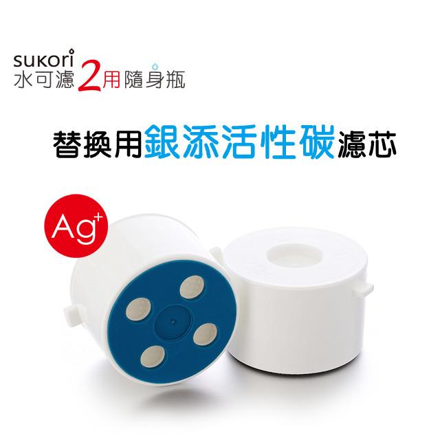 sukori水可濾專用濾芯<銀添活性碳濾芯>