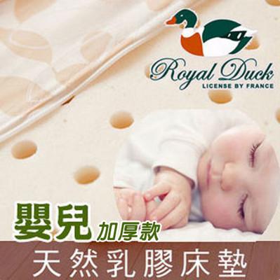 純天然嬰兒乳膠床墊加厚-專櫃Royal Duck皇室鴨【Jenny Silk】 (2.7折)