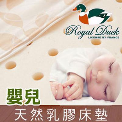 純天然嬰兒乳膠床墊-專櫃Royal Duck皇室鴨【Jenny Silk】 (2.6折)