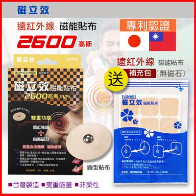 【專利認證】 磁立效遠紅外線◆磁力貼 (每粒) 贈補充包遠紅外線貼布