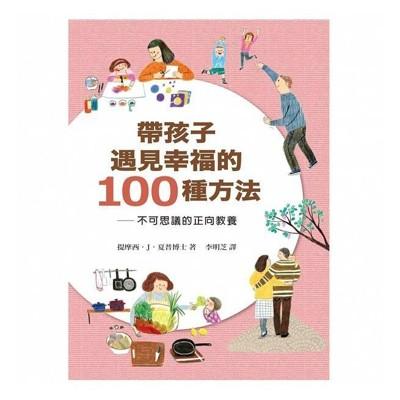 玩具倉庫上誼 信誼帶孩子遇見幸福的100種方法不可思議的正向教養親子共讀 親子繪本 教養的秘密 (9.1折)