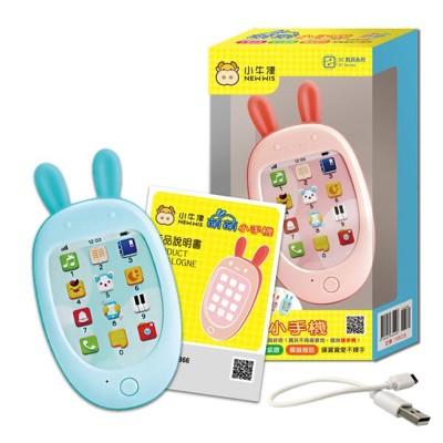 玩具倉庫小牛津 - 萌萌兔小手機 寶寶互動有聲小手機 (8.3折)