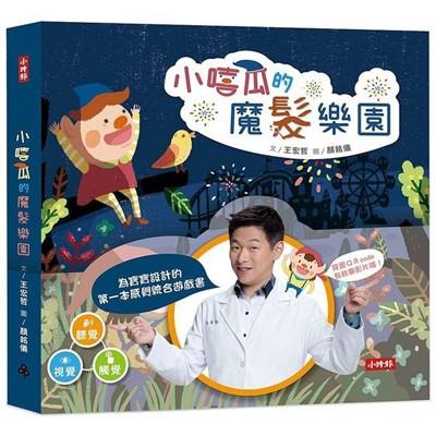 玩具倉庫時報小嘻瓜的魔髮樂園王宏哲給孩子的第一本感統遊戲書教養的秘密 王宏哲 教養 - 教養的秘密 (9.1折)