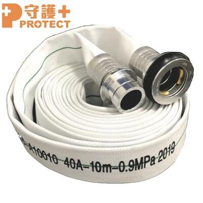 【守護+】消防水帶-1 1/2*15米-消防署雙認證認可品 (4.5折)
